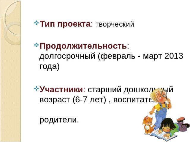 Тип проекта: творческий Продолжительность: долгосрочный (февраль - март 2013...