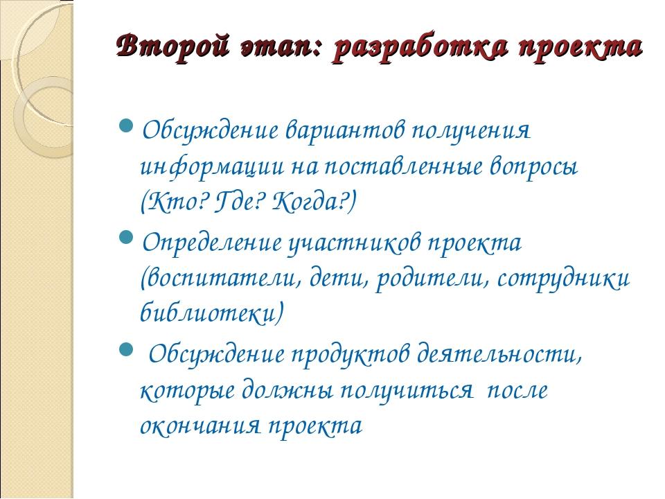 Второй этап: разработка проекта Обсуждение вариантов получения информации на...