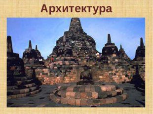 Архитектура буддизма