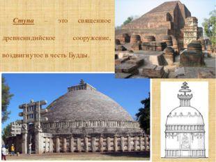 Ступа – это священное древнеиндийское сооружение, воздвигнутое в честь Будды.