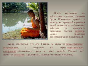 После нескольких лет наблюдения за своим сознанием Будда Шакьямуни пришёл к в