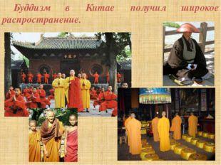 Буддизм в Китае получил широкое распространение.