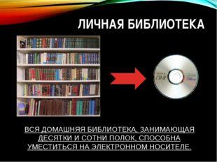 ЛИЧНАЯ БИБЛИОТЕКА ВСЯ ДОМАШНЯЯ БИБЛИОТЕКА, ЗАНИМАЮЩАЯ ДЕСЯТКИ И СОТНИ ПОЛОК,