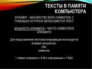 ТЕКСТЫ В ПАМЯТИ КОМПЬЮТЕРА АЛФАВИТ – МНОЖЕСТВО ВСЕХ СИМВОЛОВ, С ПОМОЩЬЮ КОТОР