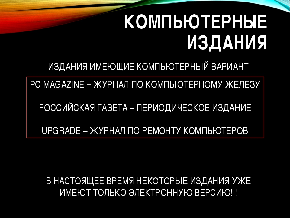 КОМПЬЮТЕРНЫЕ ИЗДАНИЯ ИЗДАНИЯ ИМЕЮЩИЕ КОМПЬЮТЕРНЫЙ ВАРИАНТ PC MAGAZINE – ЖУРНА...
