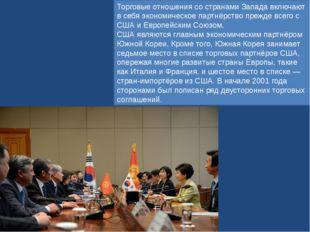 Торговые отношения со странами Запада включают в себя экономическое партнёрст
