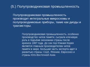 (5.) Полупроводниковая промышленность Полупроводниковая промышленность произв
