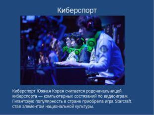 Киберспорт Киберспорт Южная Корея считается родоначальницей киберспорта — ком