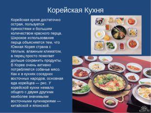 Корейская Кухня Корейская кухня достаточно острая, пользуется пряностями и бо