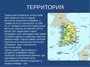ТЕРРИТОРИЯ Территория Корейского полуострова простирается к югу от северо-вос