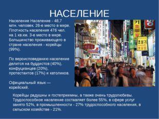 НАСЕЛЕНИЕ Население Население - 48,7 млн. человек. 26-е место в мире. Плотнос