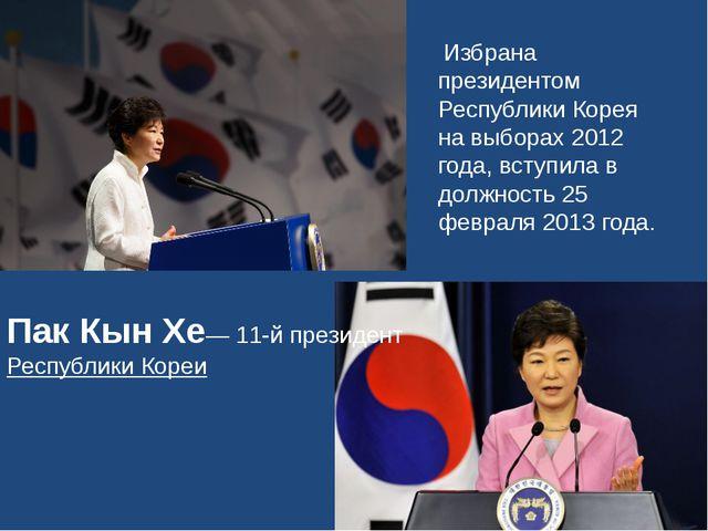 Пак Кын Хе— 11-й президент Республики Кореи Избрана президентом Республики...