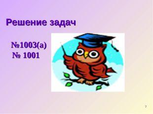 Решение задач №1003(а) № 1001 *