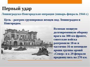 Первый удар Ленинградско-Новгородская операция (январь-февраль 1944 г.) Цель