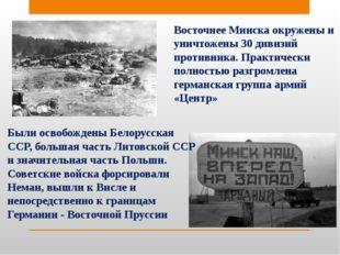 Были освобождены Белорусская ССР, большая часть Литовской ССР и значительная