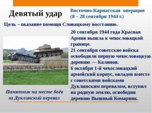 Девятый удар Восточно-Карпатская операция (8 – 28 сентября 1944 г.) Цель – ок
