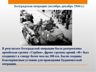 Белградская операция (октябрь-декабрь 1944 г.) В результате Белградской опера
