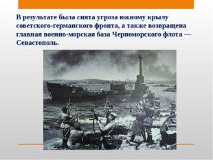 В результате была снята угроза южному крылу советского-германского фронта, а