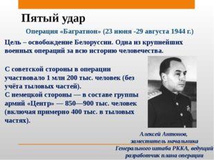 Пятый удар Операция «Багратион» (23 июня -29 августа 1944 г.) Цель – освобожд