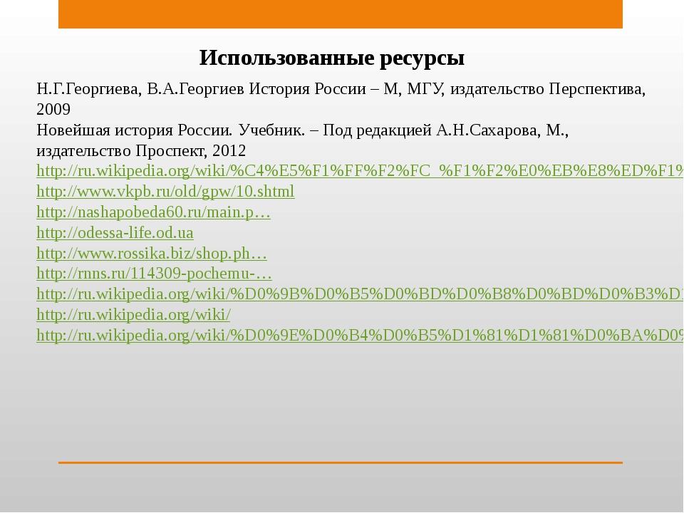 Использованные ресурсы Н.Г.Георгиева, В.А.Георгиев История России – М, МГУ, и...
