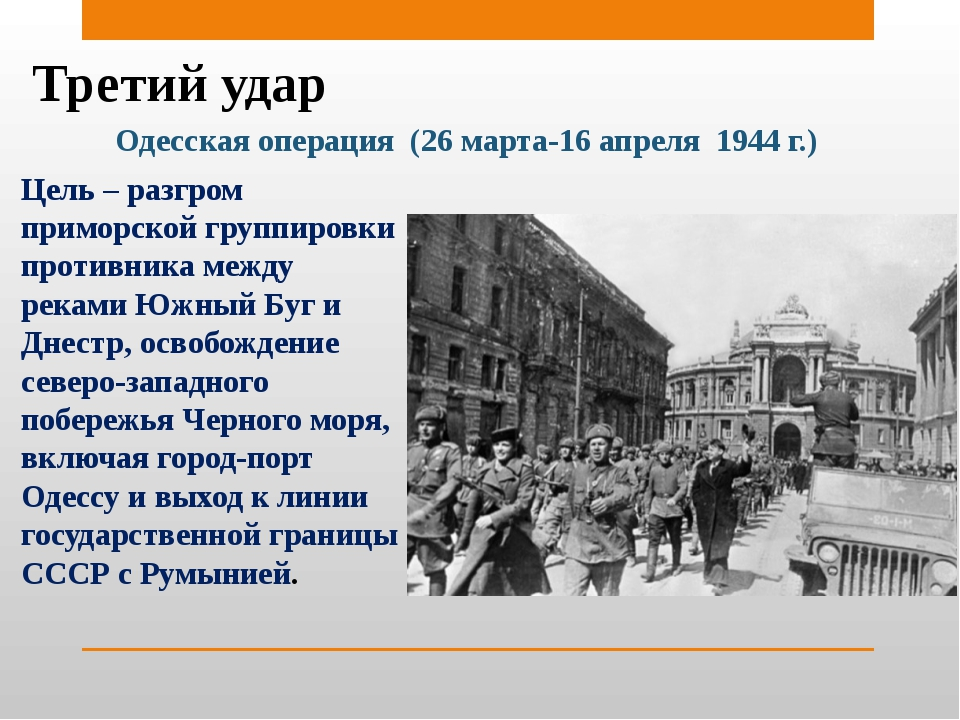 Третий удар Одесская операция (26 марта-16 апреля 1944 г.) Цель – разгром при...