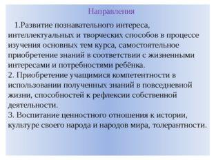 Направления 1.Развитие познавательного интереса, интеллектуальных и творческ