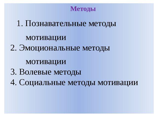 Методы 1. Познавательные методы мотивации 2. Эмоциональные методы мотивации...
