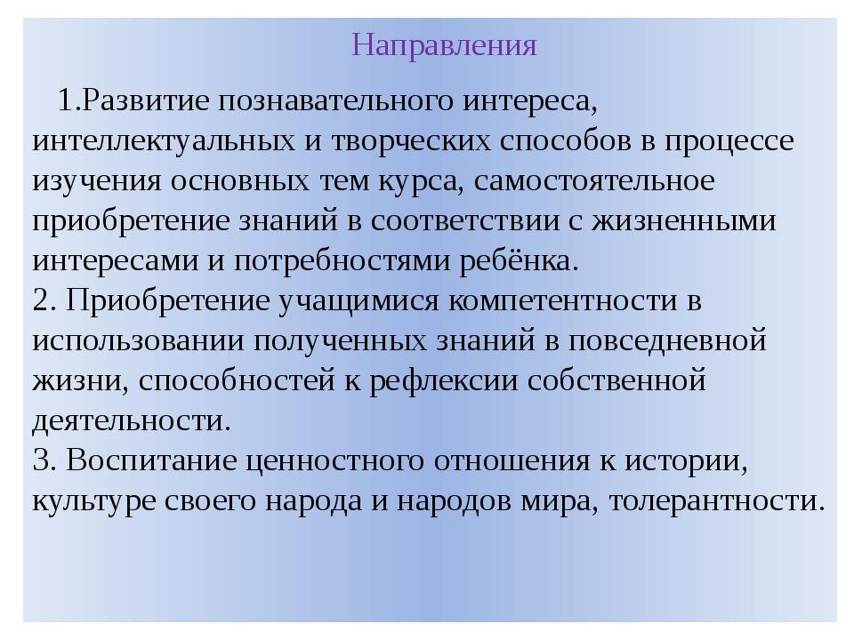 Направления 1.Развитие познавательного интереса, интеллектуальных и творческ...