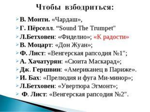 "В. Монти. «Чардаш», Г. Пёрселл. ""Sound The Trumpet"" Л.Бетховен: «Фиделио»; «"