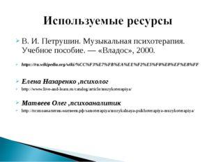 В. И. Петрушин.Музыкальная психотерапия. Учебное пособие.— «Владос», 2000.