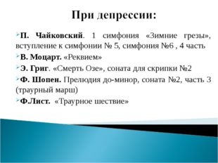 П. Чайковский. 1 симфония «Зимние грезы», вступление к симфонии № 5, симфония