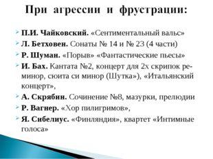 П.И. Чайковский. «Сентиментальный вальс» Л. Бетховен. Сонаты № 14 и № 23 (4 ч