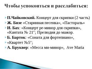 П.Чайковский. Концерт для скрипки (2 часть) Ж. Бизе «Старинная песенка», «Пас