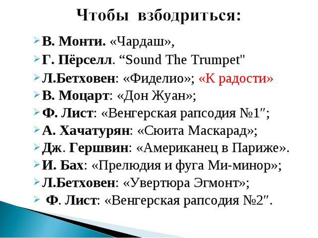 "В. Монти. «Чардаш», Г. Пёрселл. ""Sound The Trumpet"" Л.Бетховен: «Фиделио»; «..."