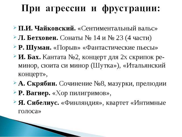 П.И. Чайковский. «Сентиментальный вальс» Л. Бетховен. Сонаты № 14 и № 23 (4 ч...