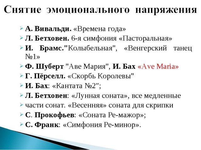 А. Вивальди. «Времена года» Л. Бетховен. 6-я симфония «Пасторальная» И. Брамс...