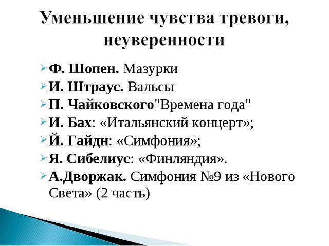 """Ф. Шопен. Мазурки И. Штраус. Вальсы П. Чайковского""""Времена года"""" И. Бах: «Ита..."""