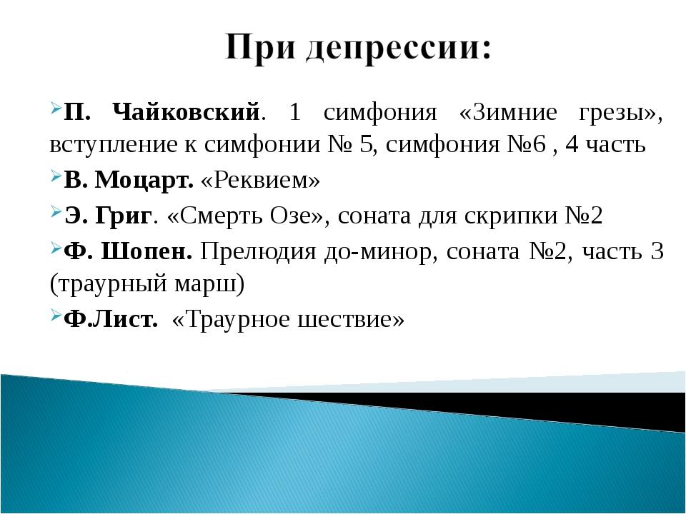 П. Чайковский. 1 симфония «Зимние грезы», вступление к симфонии № 5, симфония...