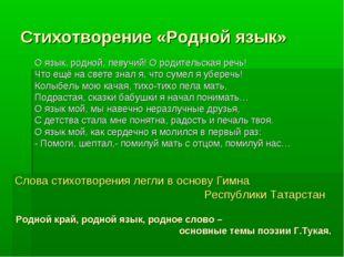 Стихотворение «Родной язык» О язык, родной, певучий! О родительская речь! Что