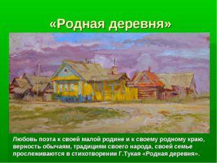 «Родная деревня» Любовь поэта к своей малой родине и к своему родному краю, в