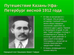 Путешествие Казань-Уфа-Петербург весной 1912 года В Уфе он встречается с М.Га