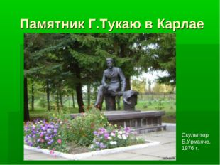 Памятник Г.Тукаю в Карлае Скульптор Б.Урманче, 1976 г.