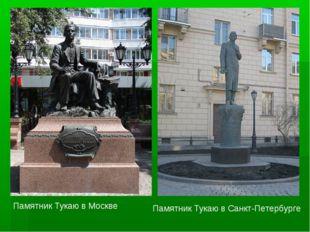 Памятник Тукаю в Москве Памятник Тукаю в Санкт-Петербурге