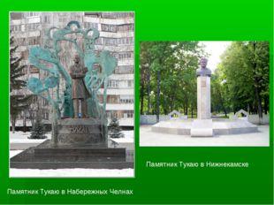 Памятник Тукаю в Набережных Челнах Памятник Тукаю в Нижнекамске