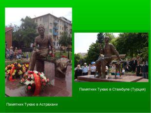 Памятник Тукаю в Астрахани Памятник Тукаю в Стамбуле (Турция)