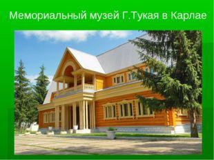 Мемориальный музей Г.Тукая в Карлае
