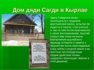Дом дяди Сагди в Кырлае Здесь Габдулла начал приобщаться к трудовой крестьянс