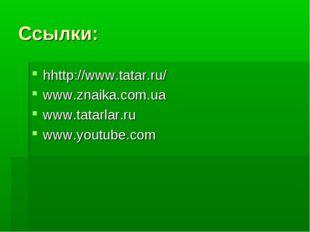 Ссылки: hhttp://www.tatar.ru/ www.znaika.com.ua www.tatarlar.ru www.youtube.com
