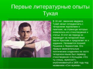 Первые литературные опыты Тукая В 19 лет, закончив медресе, Тукай начал сотру