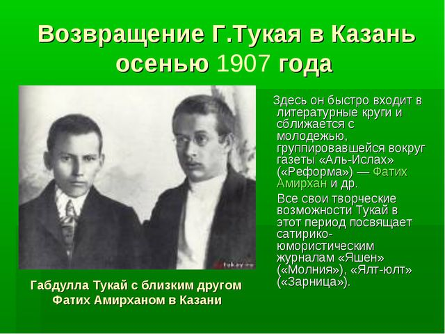 Возвращение Г.Тукая в Казань осенью 1907 года Здесь он быстро входит в литера...